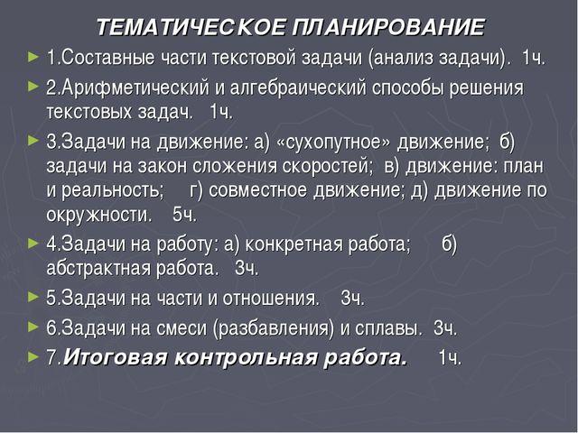 ТЕМАТИЧЕСКОЕ ПЛАНИРОВАНИЕ 1.Составные части текстовой задачи (анализ задачи)....