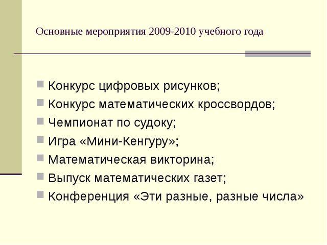 Основные мероприятия 2009-2010 учебного года Конкурс цифровых рисунков; Конку...