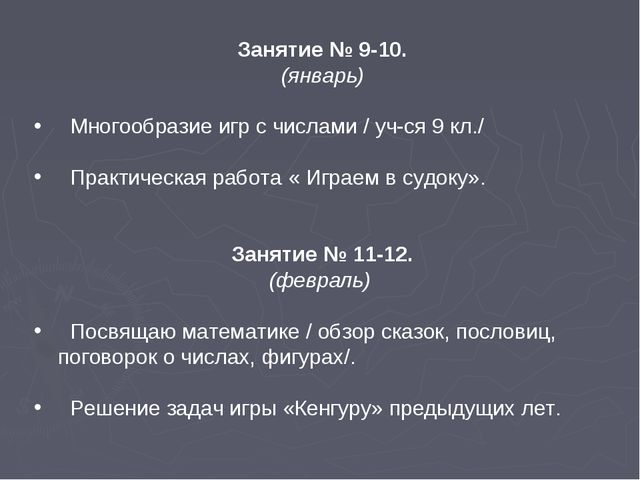 Занятие № 9-10. (январь) Многообразие игр с числами / уч-ся 9 кл./ Практическ...