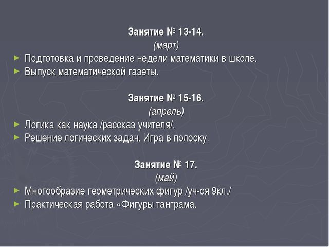 Занятие № 13-14. (март) Подготовка и проведение недели математики в школе. В...