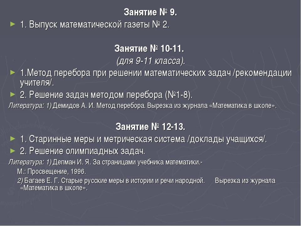 Занятие № 9. 1. Выпуск математической газеты № 2. Занятие № 10-11. (для 9-11...