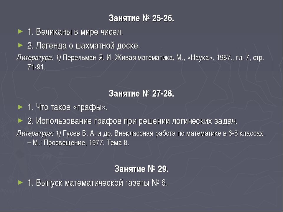 Занятие № 25-26. 1. Великаны в мире чисел. 2. Легенда о шахматной доске. Лите...