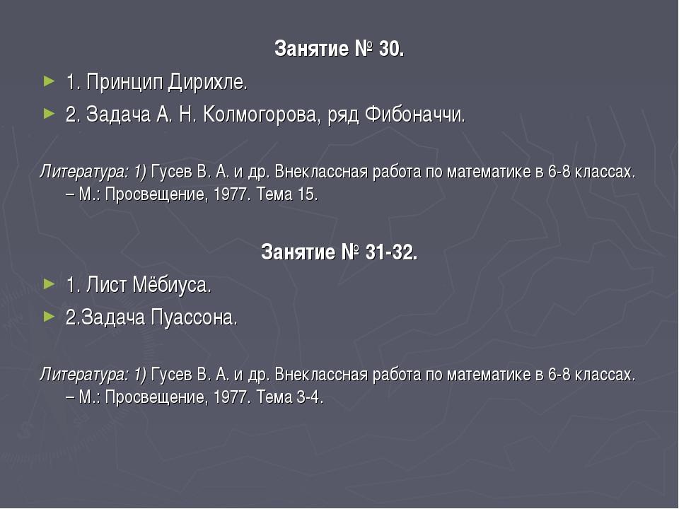 Занятие № 30. 1. Принцип Дирихле. 2. Задача А. Н. Колмогорова, ряд Фибоначчи....