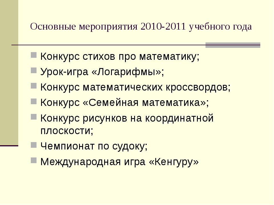 Основные мероприятия 2010-2011 учебного года Конкурс стихов про математику; У...