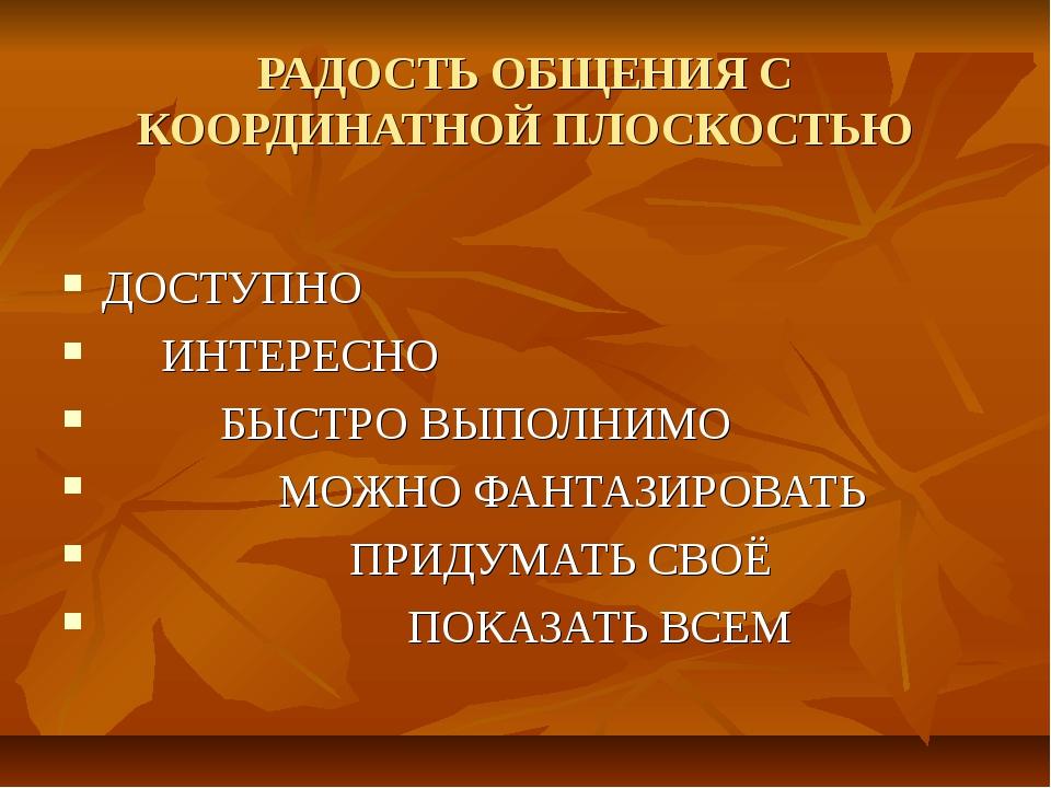 РАДОСТЬ ОБЩЕНИЯ С КООРДИНАТНОЙ ПЛОСКОСТЬЮ ДОСТУПНО ИНТЕРЕСНО БЫСТРО ВЫПОЛНИМО...