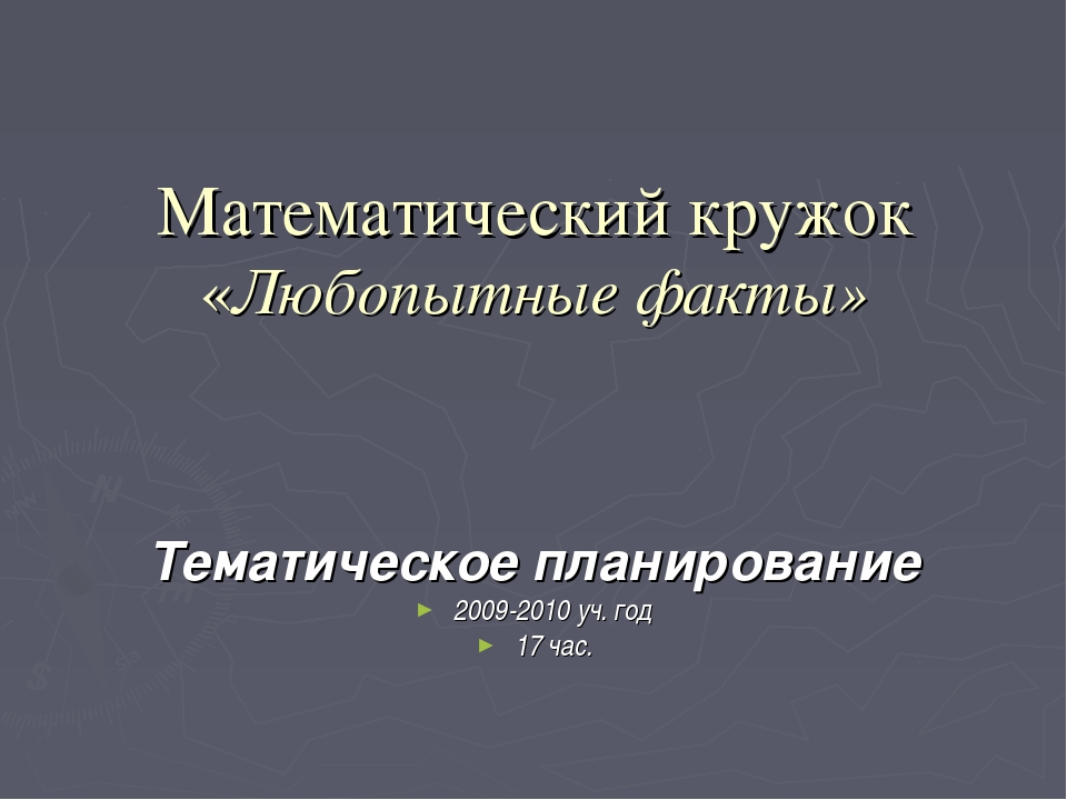 Математический кружок «Любопытные факты» Тематическое планирование 2009-2010...