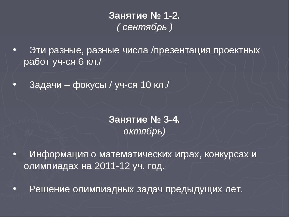 Занятие № 1-2. ( сентябрь ) Эти разные, разные числа /презентация проектных р...