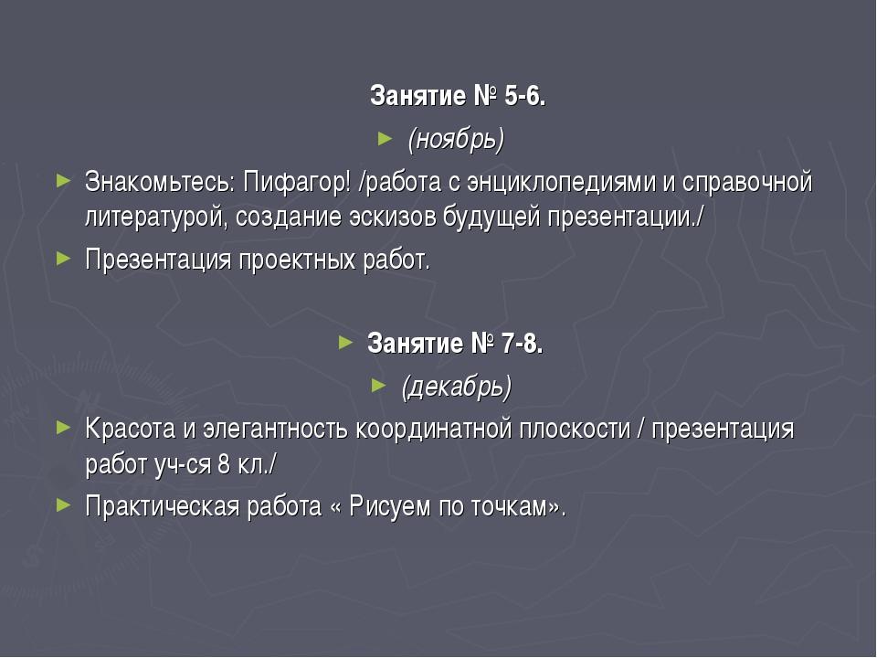Занятие № 5-6. (ноябрь) Знакомьтесь: Пифагор! /работа с энциклопедиями и спр...