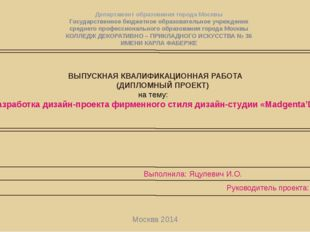 Москва 2014 Департамент образования города Москвы Государственное бюджетное