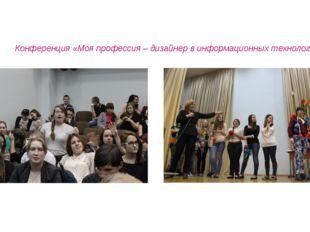 Конференция «Моя профессия – дизайнер в информационных технологиях»