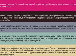 Для дипломного проекта была выбрана тема «Разработка дизайн-проекта фирменно
