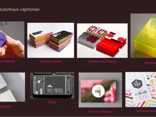 Анализ визитных карточек Минимализм Графика на обороте Фото на обороте Цветн
