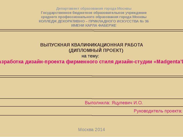 Москва 2014 Департамент образования города Москвы Государственное бюджетное...
