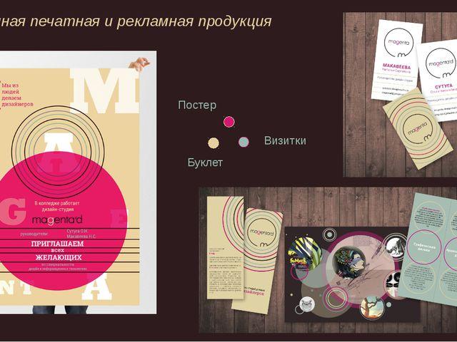 Фирменная печатная и рекламная продукция Постер Буклет Визитки