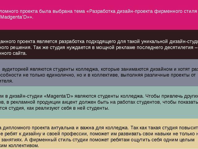Для дипломного проекта была выбрана тема «Разработка дизайн-проекта фирменно...