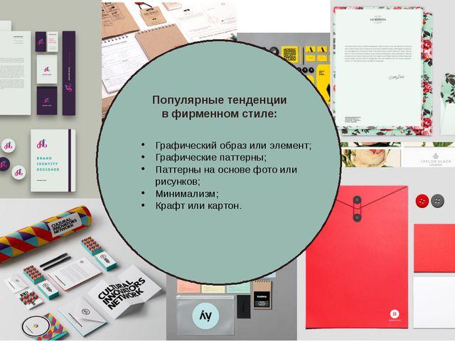 Популярные тенденции в фирменном стиле: Графический образ или элемент; Графи...