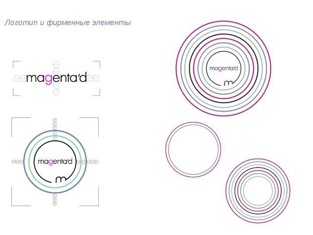Логотип и фирменные элементы