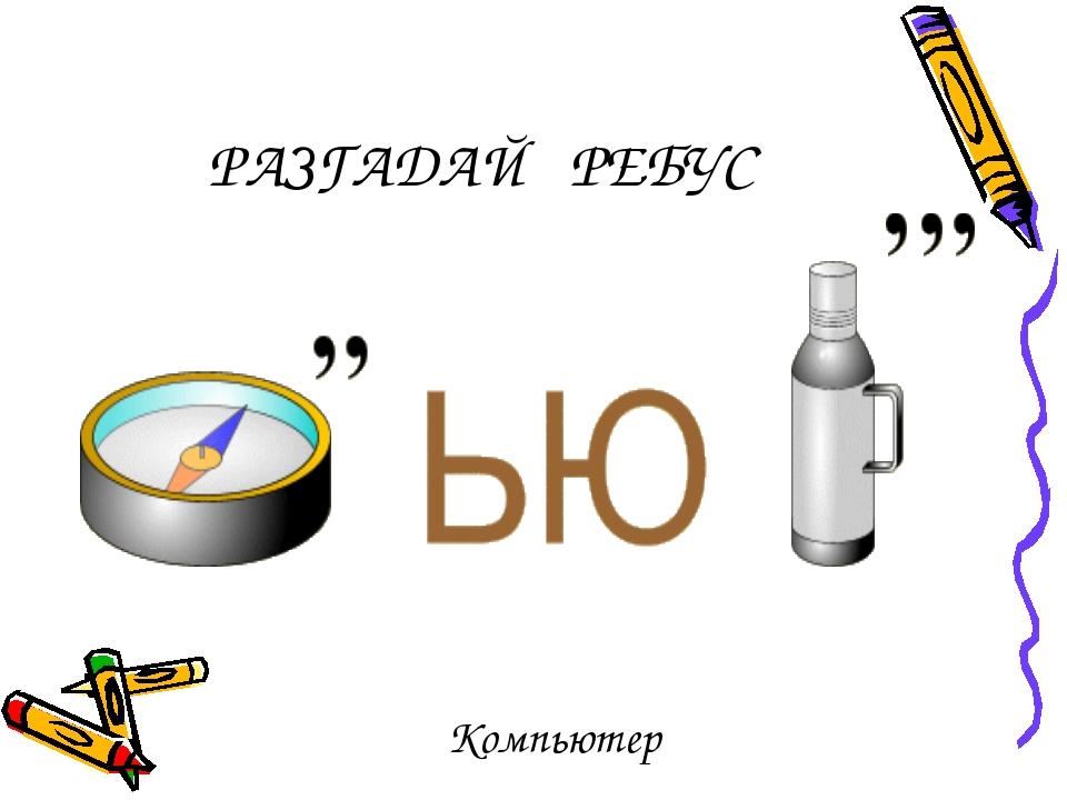 РАЗГАДАЙ РЕБУС Компьютер
