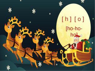 [ h ] [ o ] [ho-ho-ho]