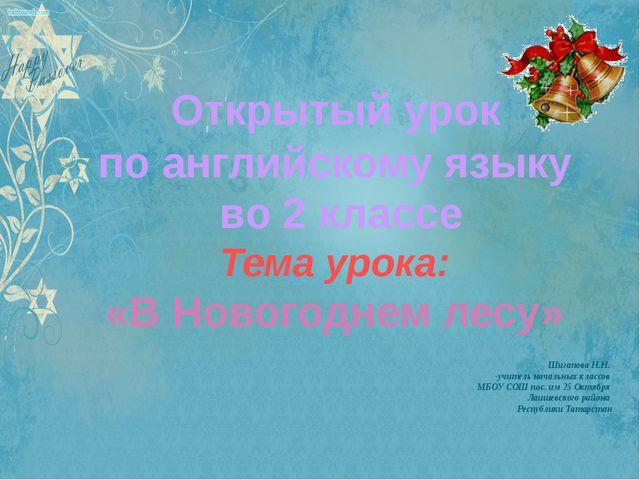 Открытый урок по английскому языку во 2 классе Тема урока: «В Новогоднем лес...
