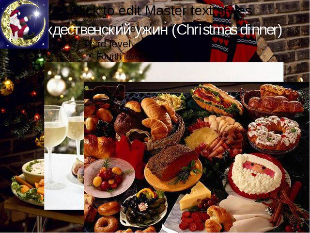 Рождественский ужин (Christmas dinner)