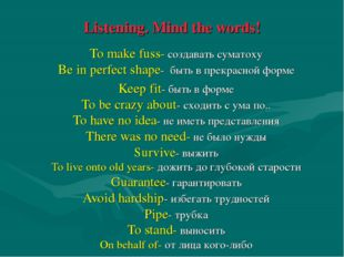 Listening. Mind the words! To make fuss- создавать суматоху Be in perfect sha