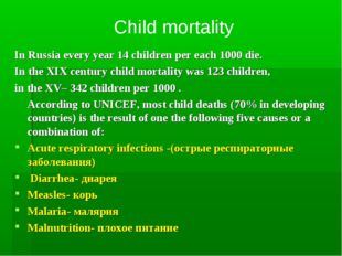 Child mortality In Russia every year 14 children per each 1000 die. In the XI