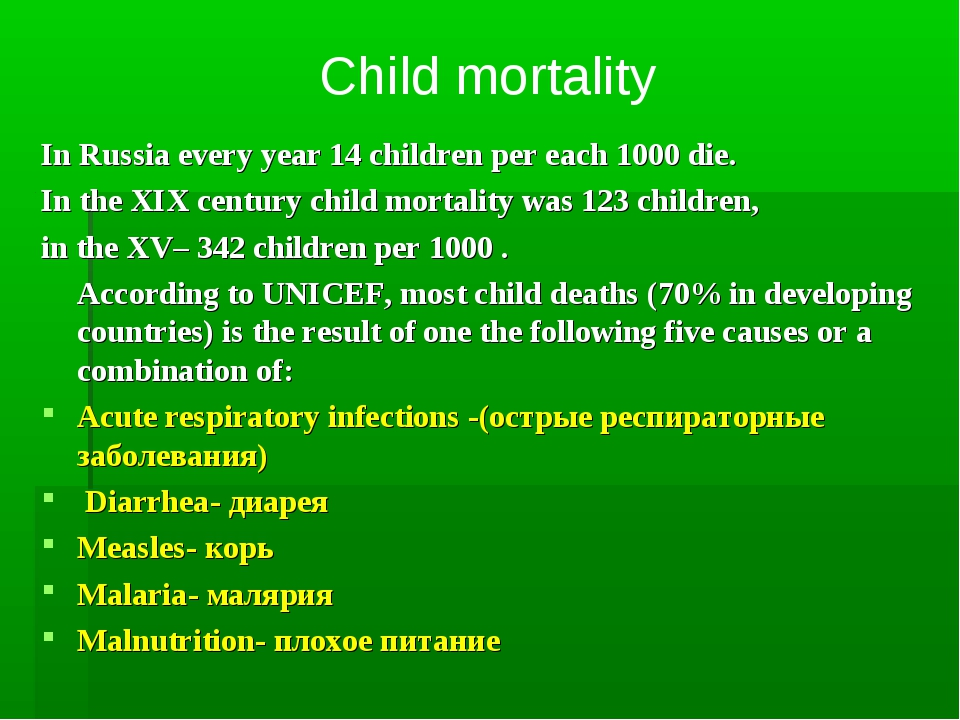 Child mortality In Russia every year 14 children per each 1000 die. In the XI...