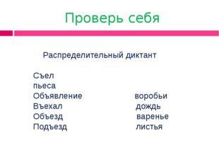 Проверь себя Распределительный диктант Съел пьеса Объявление воробьи Въехал д