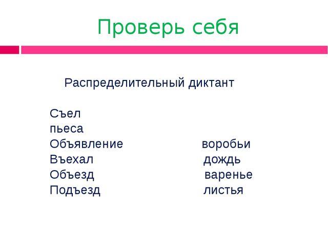 Проверь себя Распределительный диктант Съел пьеса Объявление воробьи Въехал д...