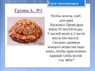 Чтобы испечь хлеб для царя Василиса Премудрая взяла 10 частей воды, 5 частей