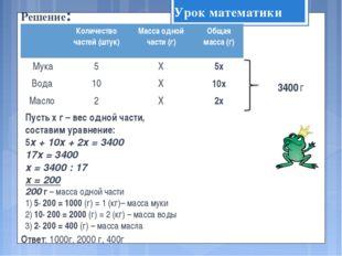 Решение: Пусть х г – вес одной части, составим уравнение: 5х + 10х + 2х = 340