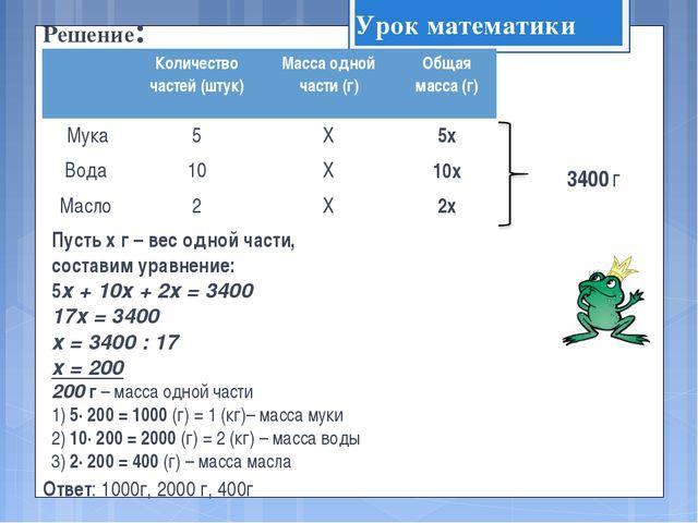 Решение: Пусть х г – вес одной части, составим уравнение: 5х + 10х + 2х = 340...