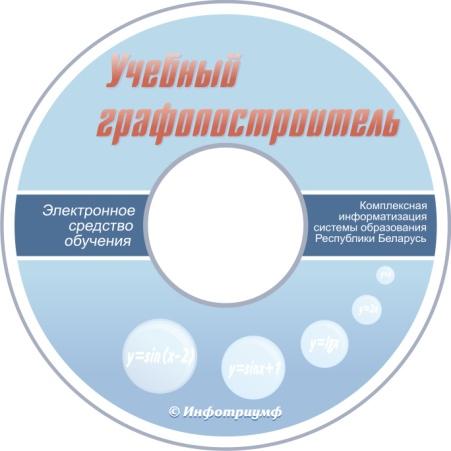 Учебный графопостроитель CD