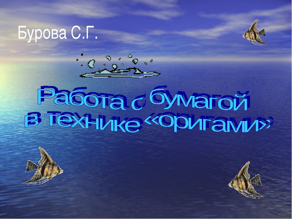 Бурова С.Г.