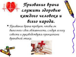 Призвание врача служить здоровью каждого человека и всего народа. Призвание в