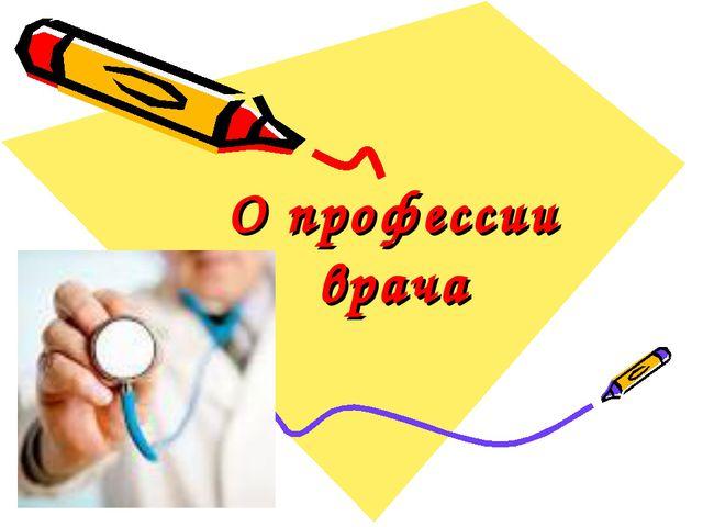 О профессии врача