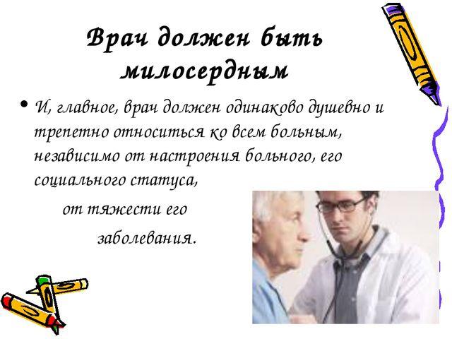 Врач должен быть милосердным И, главное, врач должен одинаково душевно и треп...