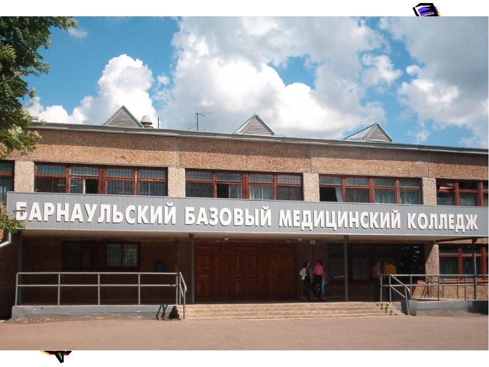 Барнаульский базовый медицинский колледж • «Лечебное дело»; • «Акушерское дел...