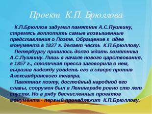 Проект К.П. Брюллова К.П.Брюллов задумал памятник А.С.Пушкину, стремясь вопло
