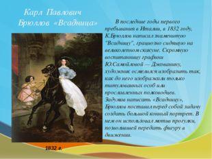 Карл Павлович Брюллов «Всадница» В последние годы первого пребывания в Италии