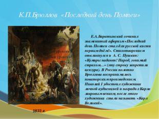 К.П.Брюллов «Последний день Помпеи» Е.А.Баратынский сочинил знаменитый афориз
