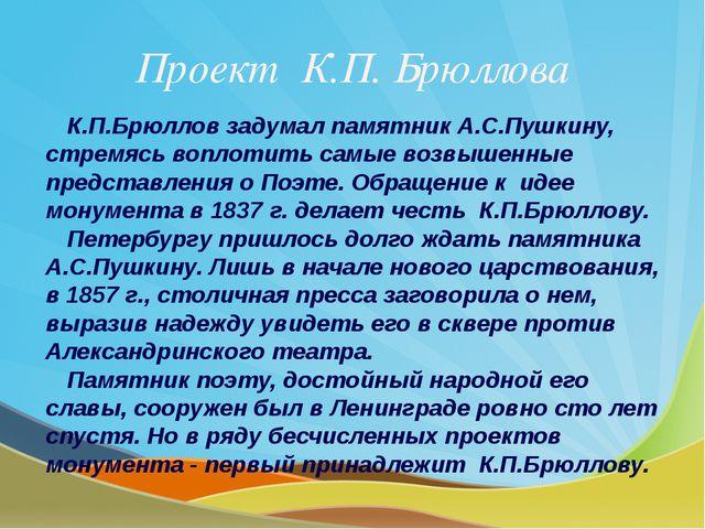 Проект К.П. Брюллова К.П.Брюллов задумал памятник А.С.Пушкину, стремясь вопло...