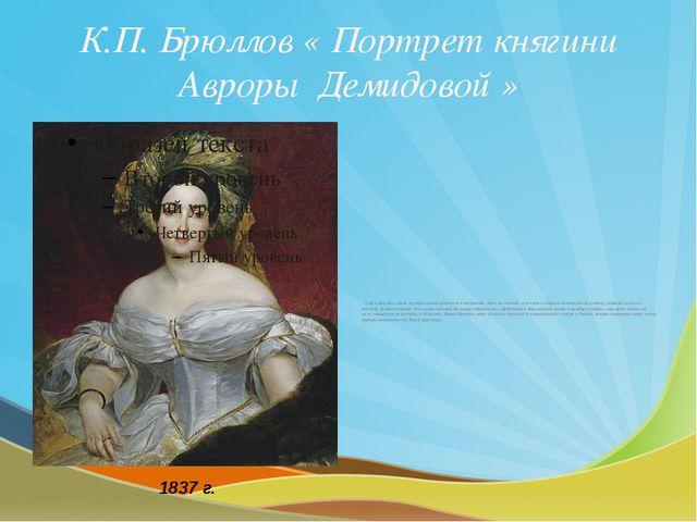К.П. Брюллов « Портрет княгини Авроры Демидовой » Она славилась своей изумите...