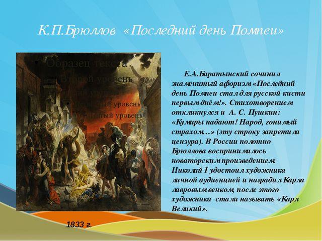 К.П.Брюллов «Последний день Помпеи» Е.А.Баратынский сочинил знаменитый афориз...