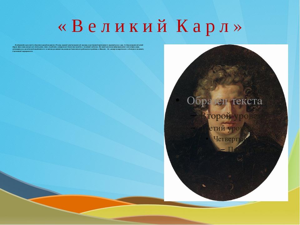 « В е л и к и й К а р л » Выдающийся русский художник первой половины 19 века...