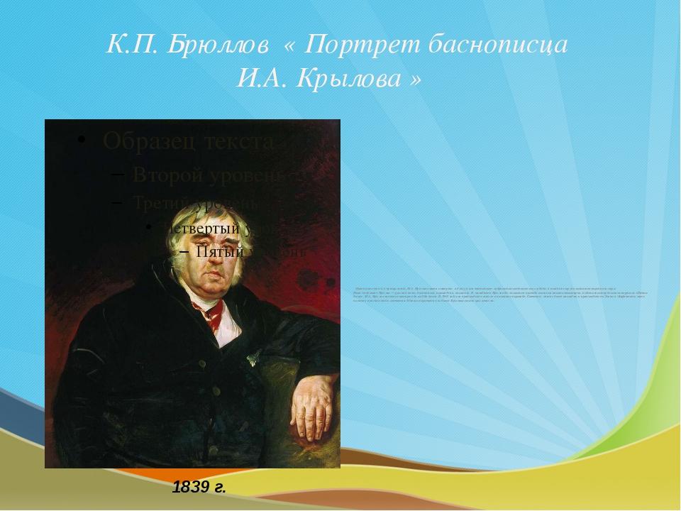 К.П. Брюллов « Портрет баснописца И.А. Крылова » Проницательный и прозорливый...