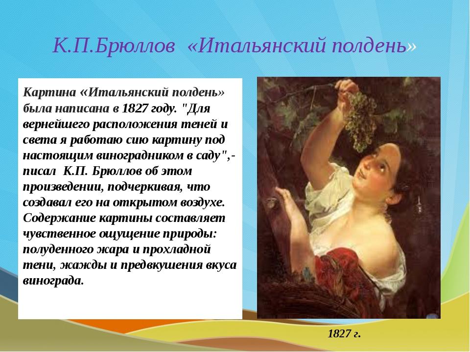 К.П.Брюллов «Итальянский полдень» Картина «Итальянский полдень» была написана...