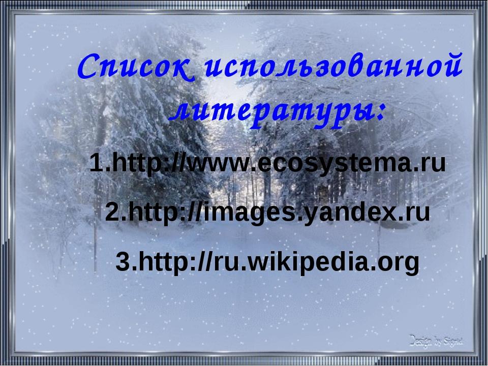 Список использованной литературы: http://www.ecosystema.ru http://images.yand...
