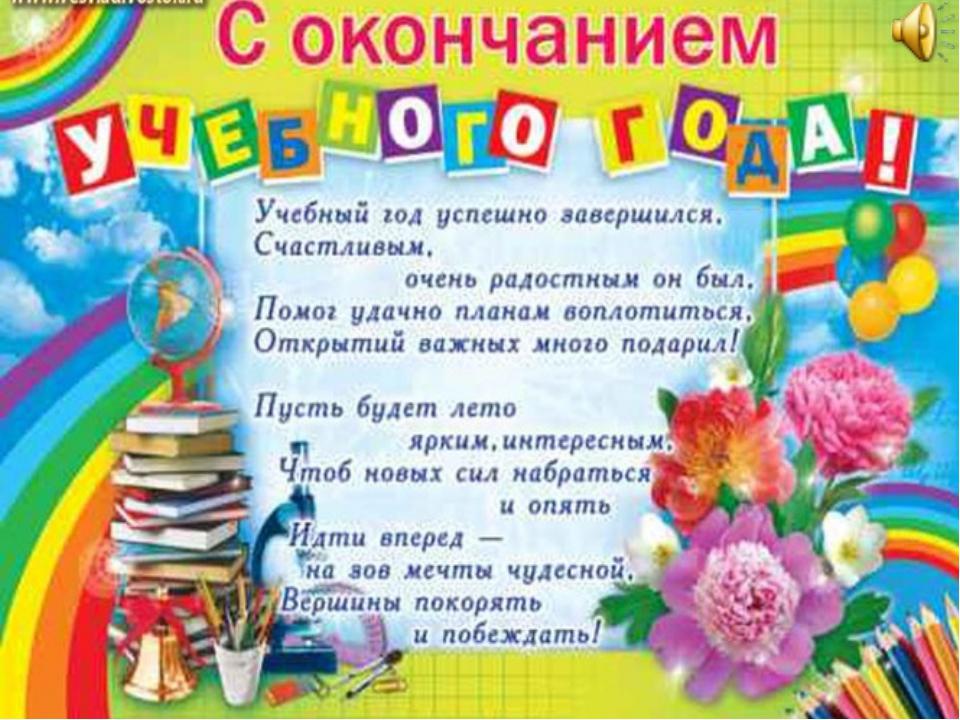 Поздравления с окончанием учебного года на английском